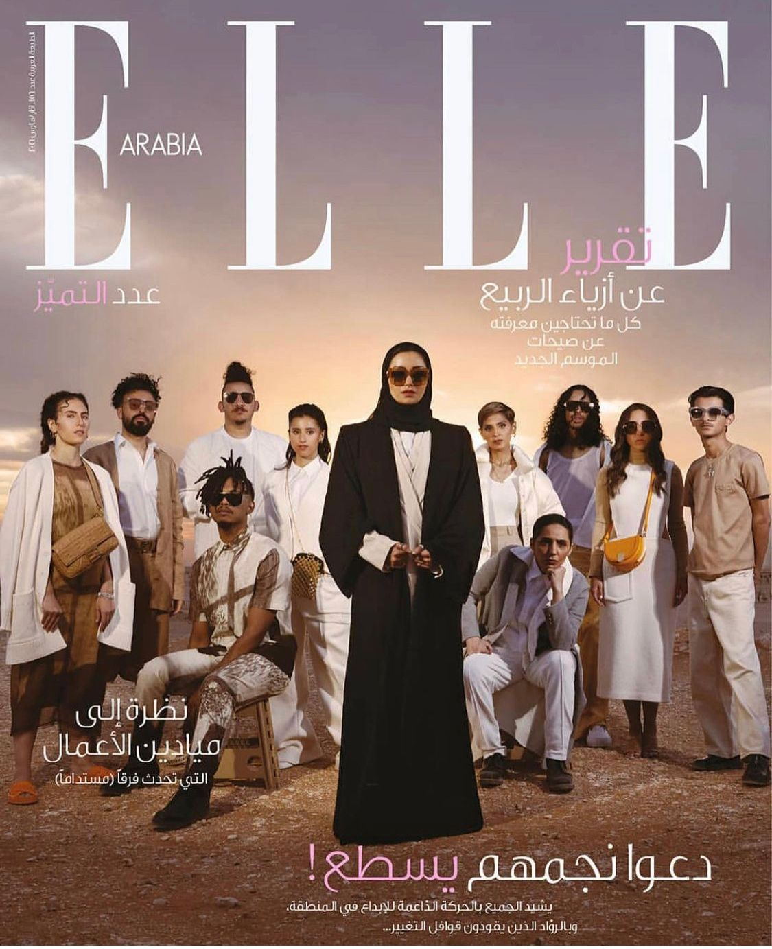 Our third cover this year is  with @elle_arabia